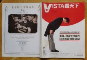 VISTA看天下 2013年第1期总第231期(日本新首相复活记)