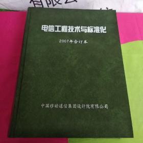 电信工程技术与标准化 2007年1-12全年 合订本