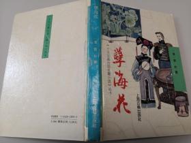 孽海花*十大古典白话长篇小说丛书。