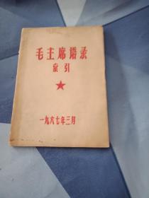 毛主席语录  索引