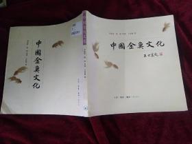 中国金鱼文化(20开)馆藏书