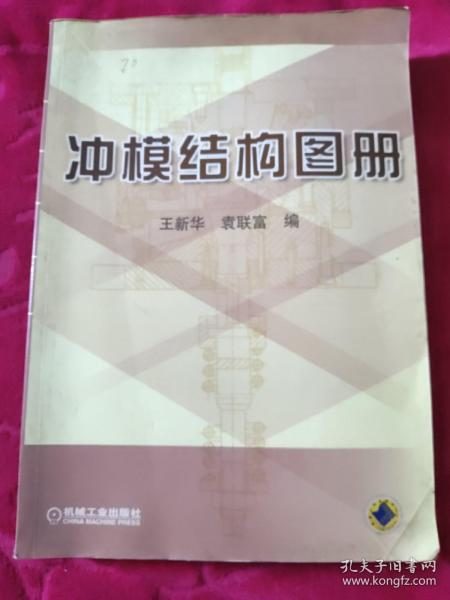 冲模结构图册(16开)
