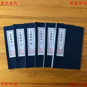 【复印件】公笃相法(六册一套全)-(民)陈公笃撰-民国日新印刷工业社铅印本-书林相术古籍之一