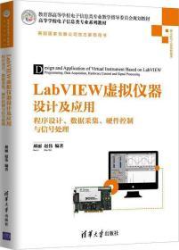 LabVIEW虚拟仪器设计及应用 程序设计、数据采集、硬件控制与信号