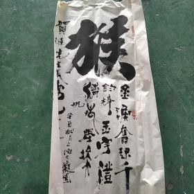 字画:猴:江南九怪李仲安书法(保真)