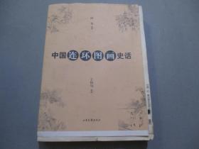 中国连环图画史话【王稼句签名本】