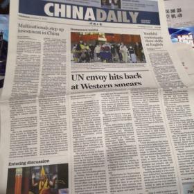 中國日報2020年10月8日