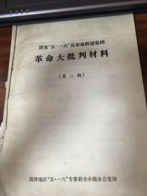 清查五一六反革命阴谋集团革命大批判参考材料(第二期)