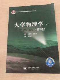 大学物理学下