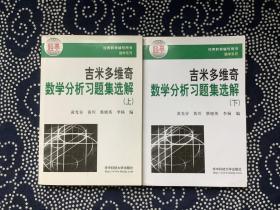 吉米多维奇数学分析习题集选解(上下)