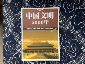 中国文明5000年