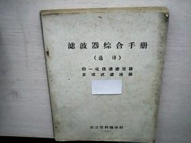 滤波器综合手册(选择):归一化低通滤波器.多项式滤波器(带语录)
