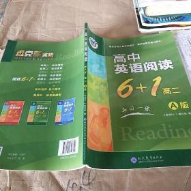 高中英语阅读6+1. 高二 : A版