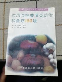 类风湿性关节炎防治和食疗
