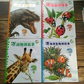 动物王国大探秘(全四册)