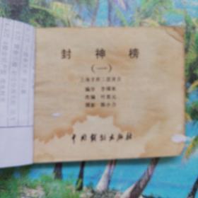 ★戏曲连环画:封神榜1(上海京剧二团) 封面底缺