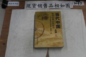 当代中国典型农业合作社史选编 下