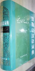 波斯语汉语词典(16开精装)