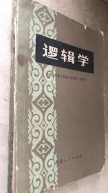 逻辑学 杭州大学等十院校联合编写