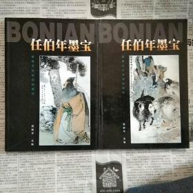 任伯年墨宝(上下两册)