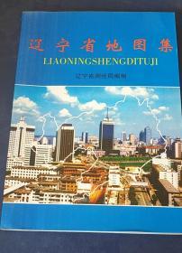辽宁省地图集
