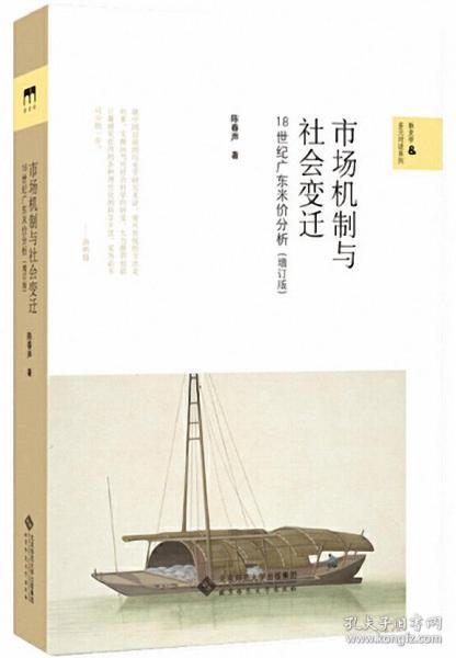市场机制与社会变迁——18世纪广东米价分析(增订本)