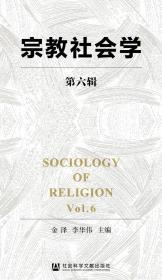 宗教社会学(第六辑)