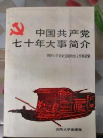 中国共产党七十年大事简介