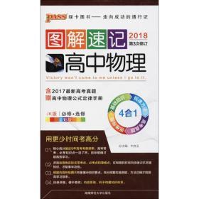 图解速记高中物理 高中基础知识 牛胜玉 编 新华正版