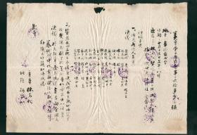 『博物馆级』孙牧心/木心手稿,民国学生时期 毛笔宣纸,木心现存世最早墨宝手迹