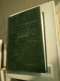 园林设计树种手册