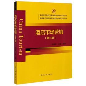 酒店市场营销(第2版) 旅游 刘晓琳