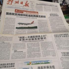 郑州日报2020年11月25日