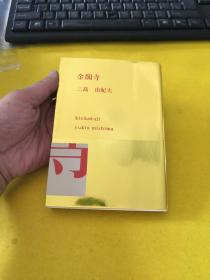 金阁寺(日语原版)