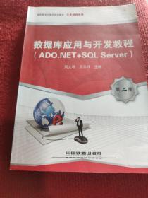数据库应用与开发教程 : ADO.NET+SQL Server