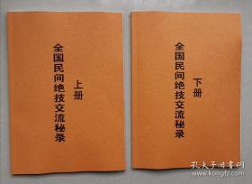 《全国民间绝技交流秘录》上下册。