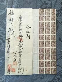福新主厂货款贴民国百元税票110枚1946年
