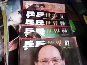 乒乓世界2009.7.8.9.11.12.五本合售