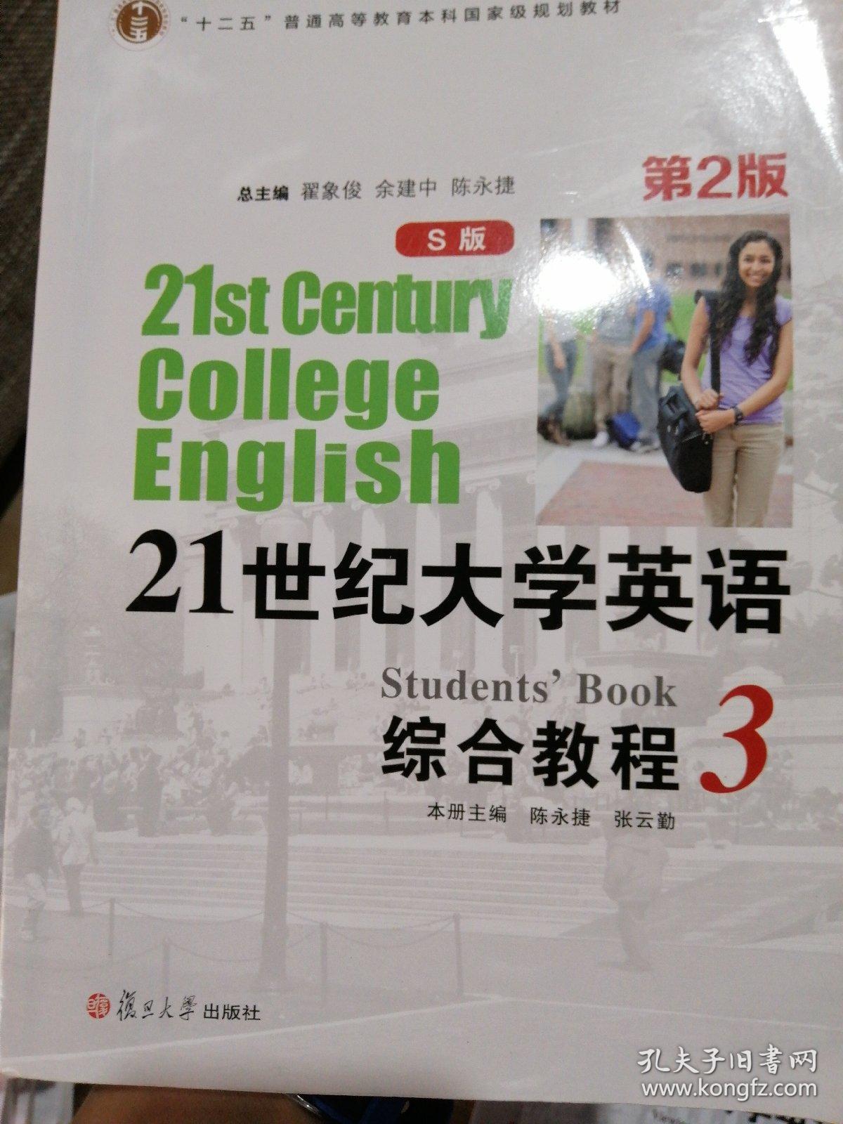 21世纪大学英语综合教程(S版3第2版)