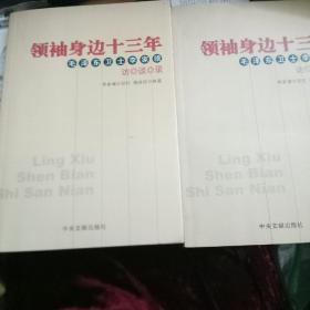 领袖身边13年-毛泽东卫士李家骥访谈录(上下册)全