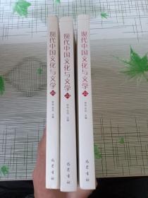 现代中国文化与文学(20/22/23)3本合售
