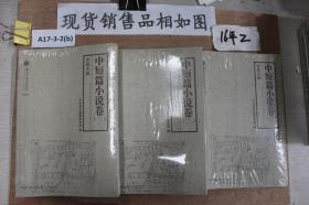 湖北大众文艺丛书2016 中短篇小说卷123三本合售