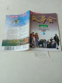 故事会,228(1997/3)