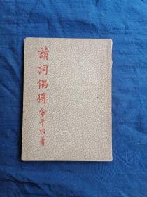 读词偶得(1947年修订初版本)