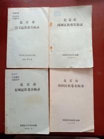 北京市(东城区 崇文区 西城区 朝阳区 )街巷名称录 4册(早期印本,横32开 珍贵早期原始记录 稀见);