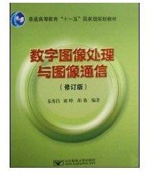 正版 数字图像处理与图像通信朱秀昌9787563516773北京邮电出版社 书籍