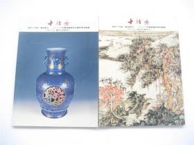 南京十竹斋2002秋季拍卖会   中国书画 ` 中国瓷器杂件玉器   共2册合售