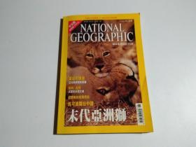 国家地理杂志 中文版 2001年6号 末代亚洲狮(带地图)