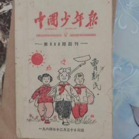 中国少年报