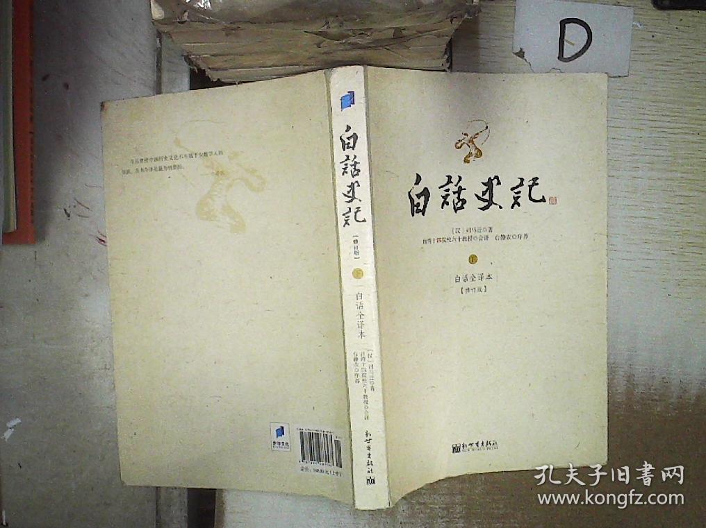 白话史记(下):白话全译本 修订版 。、
